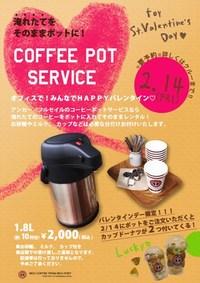 バレンタインコーヒーポットサービス