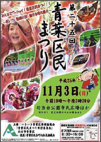 第25回・青葉区民まつりポスター