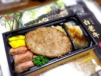 ステーキハンバーグ…和牛王国ウエムラ
