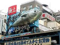 おはようございます♪東京築地市場