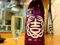 結(ゆい)山田錦新酒