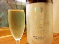 羽根屋PRIZUM(プリズム)富山県 富美菊酒造