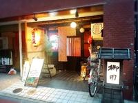 居酒屋御用(ごよう)・・・・・福岡市中央区舞鶴1丁目  坂本龍馬
