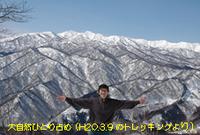 ※締め切りました【参加者募集】3/1(日)春の雪山トレッキング