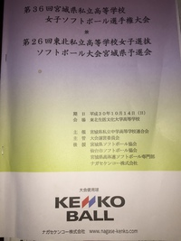 宮城県私立高等学校女子ソフトボール選手権大会