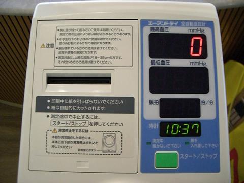 血圧計!なんと無料でご利用いただけます。