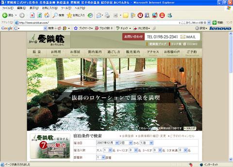 ぷち リニューアルのホームページ。。。