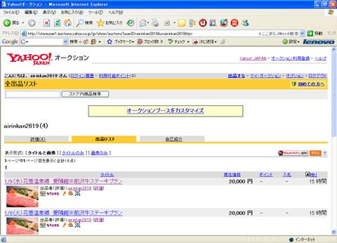 ★オークション★1/6(日)~1/11日(金)前沢牛プラン