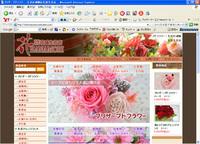 ブリザードフラワーや生花アレンジメント