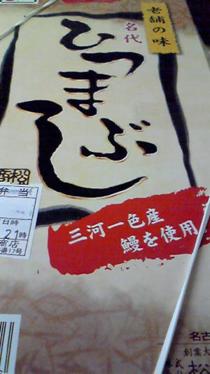 名古屋 ひつまぶし