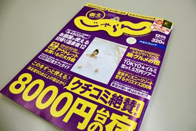 じゃらんで人気の愛隣館 12月号も発売です。