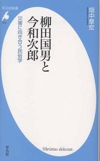 畑中章宏さん『今和次郎と柳田国男』平凡社新書