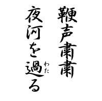 5/10~ ネタバレ!国盗りクイズ