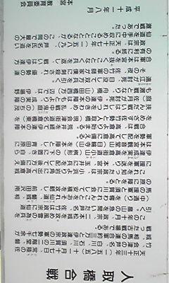 伊達奇行旅:人取橋