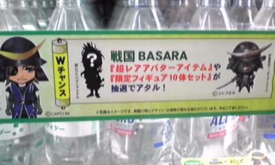 BASARA影響