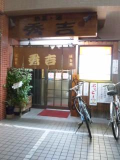 埼玉県⇒東京