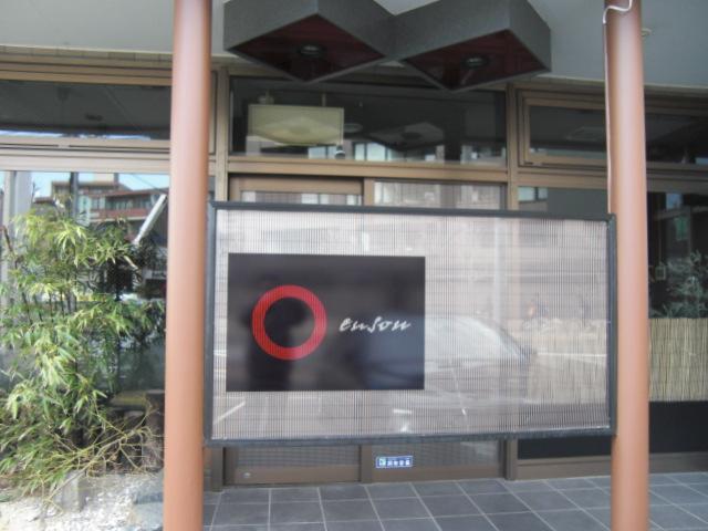 モダン料理店『ensou』えんそう様最終看板設置。