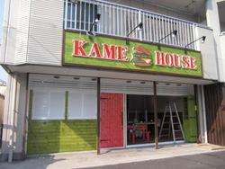 ゴールデンウィークは『KAME HOUSE』ウィーク!!