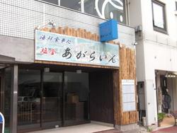 9月1日本塩釜駅前『塩釜あがらいん』様OPEEN!!