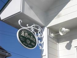 宮城県石巻市蛇田の『隠れ家ショップ』5月の森