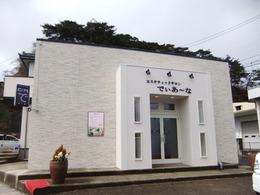 塩釜市『でぃあ~な様』復興の店舗リフォーム