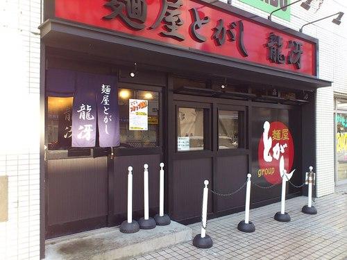 「麺屋とがし龍冴」参上!