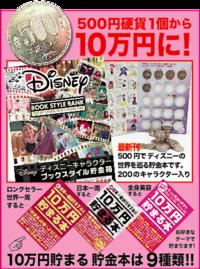 新元号にスタート 10万円!!