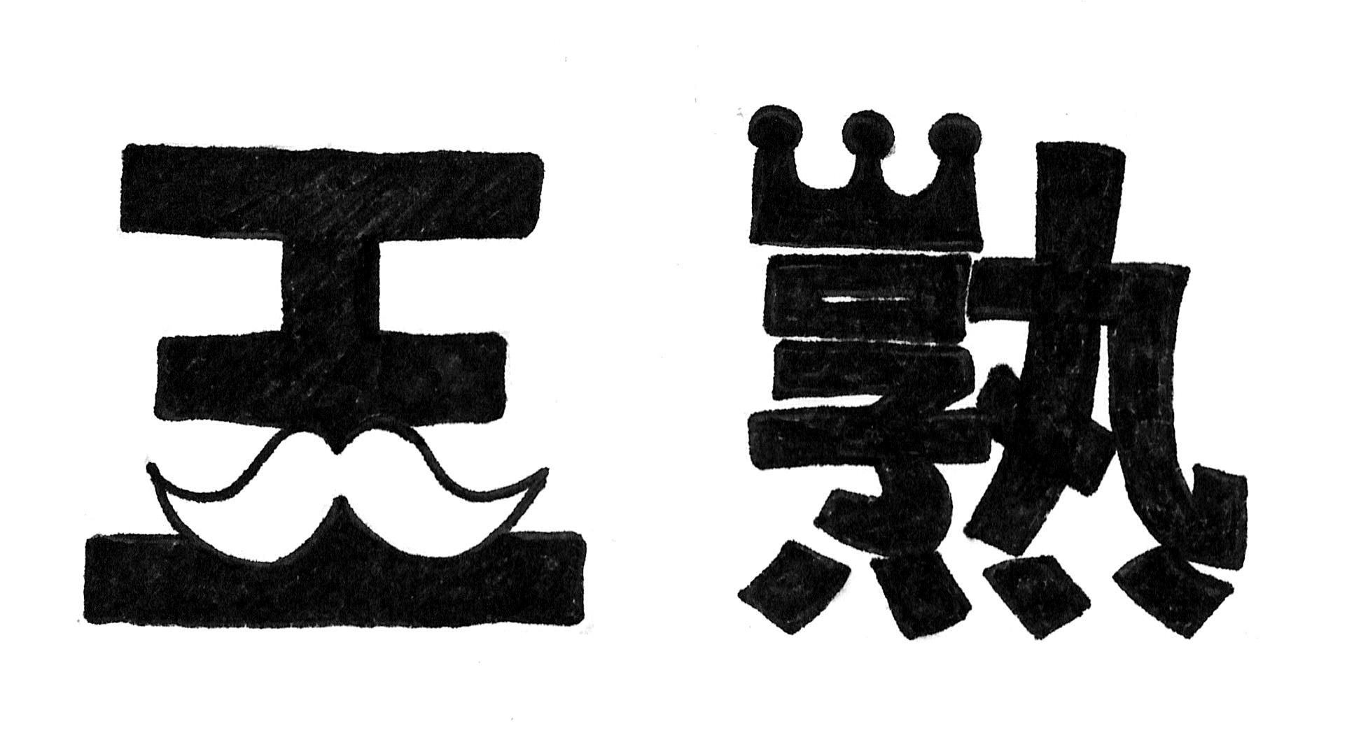 新商品「王熟」石窯生クリーム食パンのロゴ決定(^^)