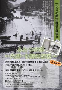『ふたつの郷』出版記念講演会開催のお知らせ(^o^)