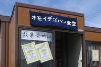 三本塚夏のオモイデゴハン!