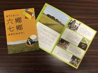 若林観光冊子完成と、若林区復興応援隊活動終了について