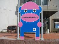 東松島市【おのくん】