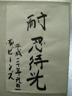 今年のテーマ『忍耐待光』!!