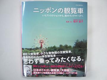 「ニッポンの観覧車」にベニーが掲載