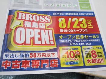 ☆ブロス新聞☆