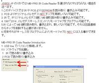 MB-PRO IR コードリーダー