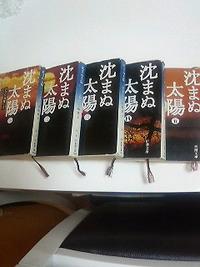 『読書の秋』
