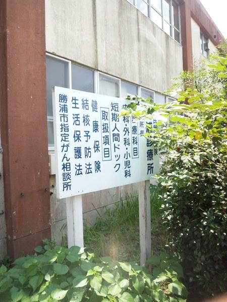 勝浦タンタンメン