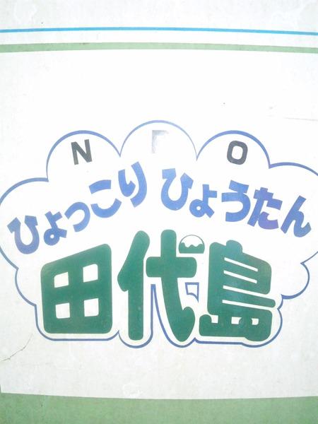 2010.Berkley ロックフィッシュ オープン 後編