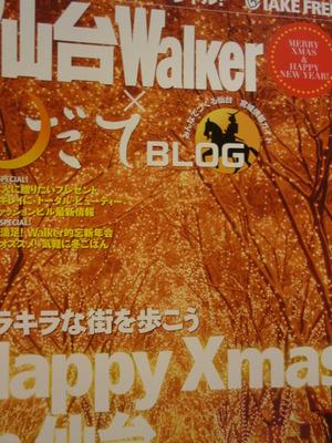 仙台Walker×だてBLOG☆