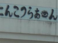 急なお出かけ☆郡山編