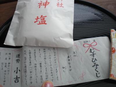 塩釜神社の「清め塩」と「おみくじお守り」♪