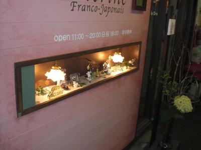 フランスカフェ「Vitrine」