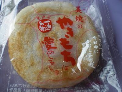 新中国料理 「香満山」さん
