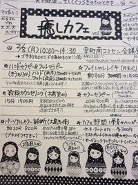 ★癒しカフェ★