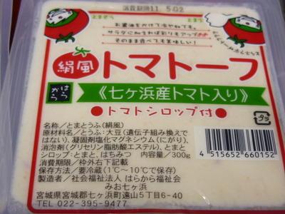 七ヶ浜のトマトのお豆腐。