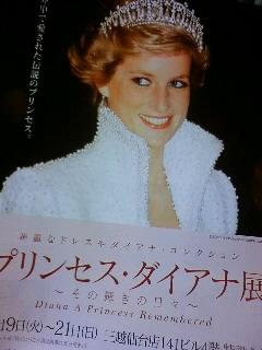 プリンセス・ダイアナ