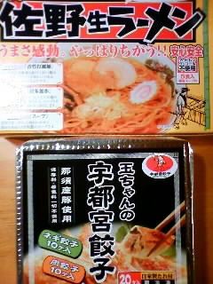 ラーメン&餃子♪