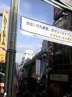渋谷と原宿です☆
