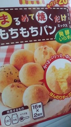 震災後に焼いたパン☆
